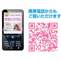 ミニチュアダックスの子犬情報など携帯電話からもご覧いただけます。